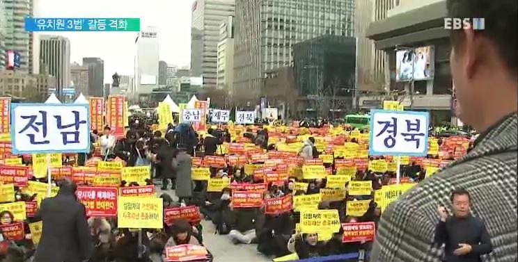 한유총, '유치원 3법' 저지 총궐기‥