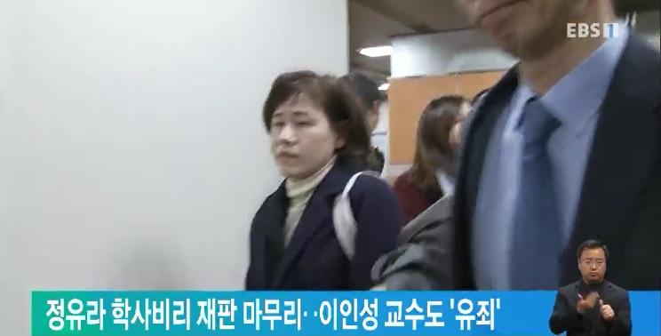 정유라 학사비리 재판 마무리‥이인성 교수도 '유죄'