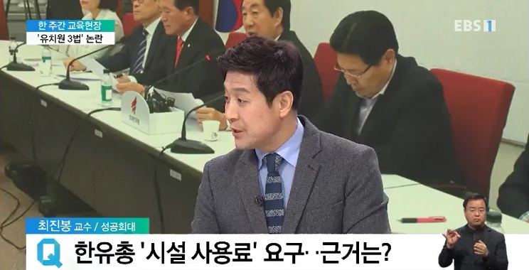 <한 주간 교육현장> 논란의 '유치원 3법'‥입장 차 좁혀지지 않는 이유는?