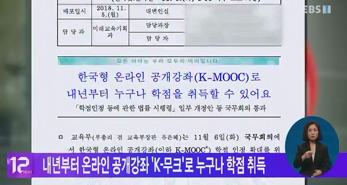 내년부터 온라인 공개강좌 'K-무크'로 누구나 학점 취득