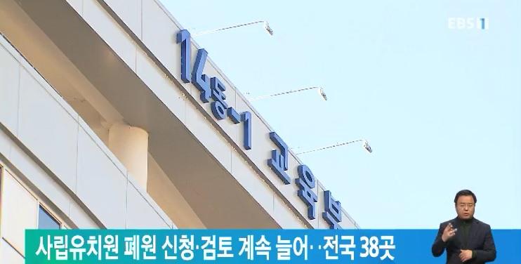 사립유치원 폐원 신청·검토 계속 늘어‥전국 38곳