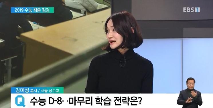 <대학입시 포커스> 수능 최종 점검‥