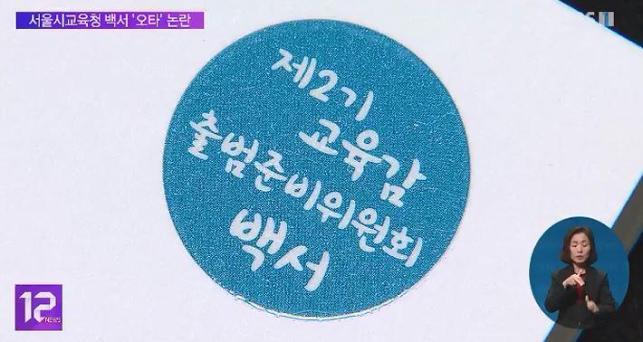 '조희연 2기' 청사진 발표‥자사고 등 5곳 폐지 '목표'