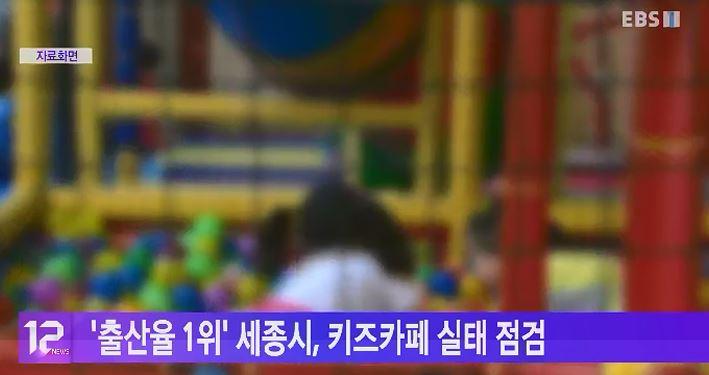 '출산율 1위' 세종시, 키즈카페 실태 점검