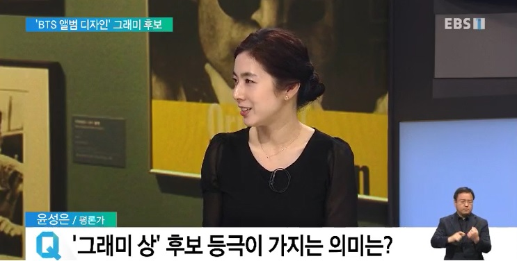 <윤성은의 문화읽기> BTS, 그래미 진출 불발‥'앨범 디자인'은 후보