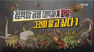 점박이 공룡 대백과