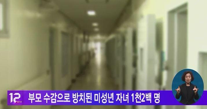 부모 수감으로 방치된 미성년 자녀 1천2백 명