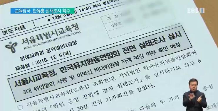 서울교육청, 한유총 불법 의혹 조사‥