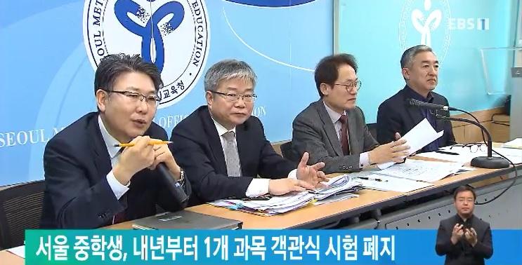 서울 중학생, 내년부터 1개 과목 객관식 시험 폐지