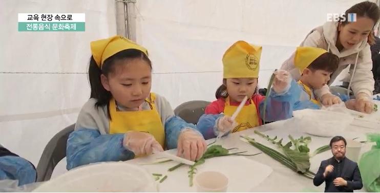 <교육현장 속으로> 가족과 함께 하는 '전통음식 문화축제'