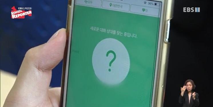 <스쿨리포트> 불건전한 랜덤 화상채팅 앱, 이대로 괜찮은가?