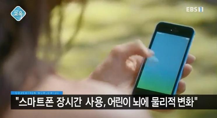 <세계의 교육> 어린이 뇌 바꾸는 과도한 스마트폰 사용