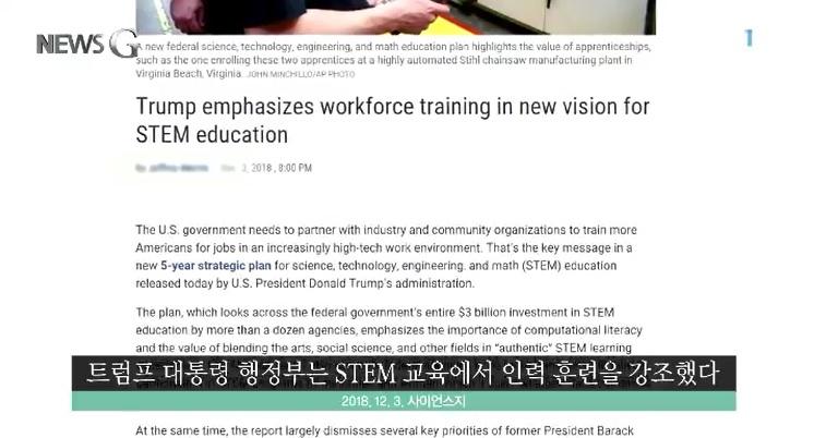 <뉴스G> 미국 STEM 교육 전략 발표