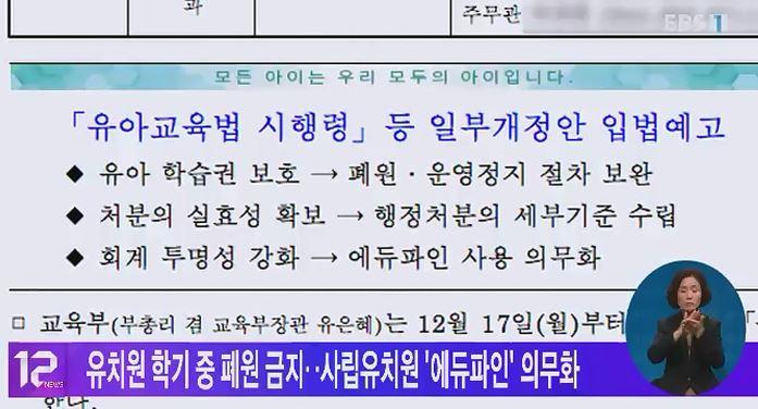 유치원 학기 중 폐원 금지‥사립유치원 '에듀파인' 의무화