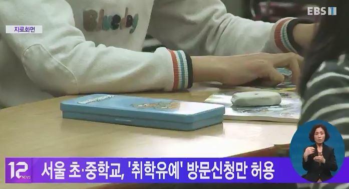 서울 초·중학교, '취학유예' 방문신청만 허용
