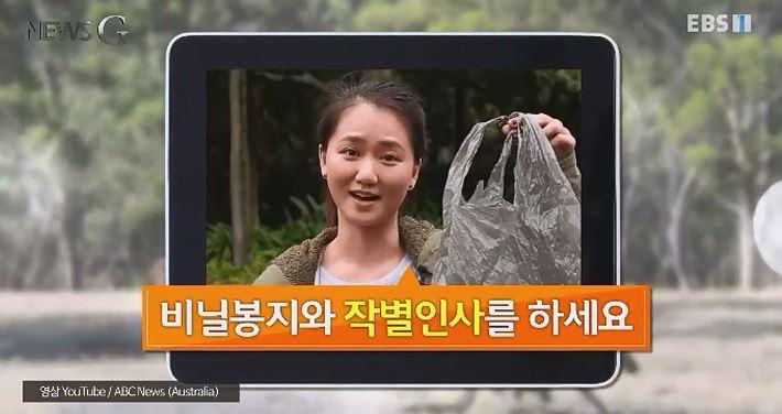 <뉴스G> 사라진 비닐봉투, 15억 장! 호주의 실험