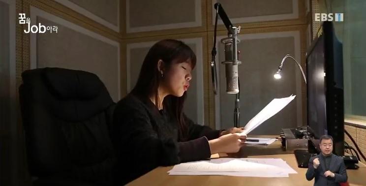 <꿈을 job아라> 성우, 목소리에 세상을 담아내다