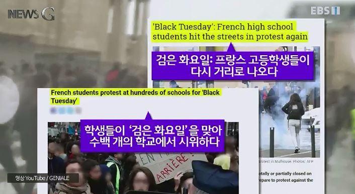 <뉴스G> 프랑스 학생들의 검은 화요일