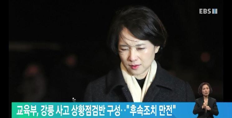 교육부, 강릉 사고 상황점검반 구성‥