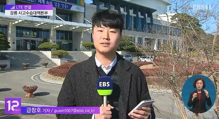 피해학생 일부 의식 회복‥강릉 상황은?