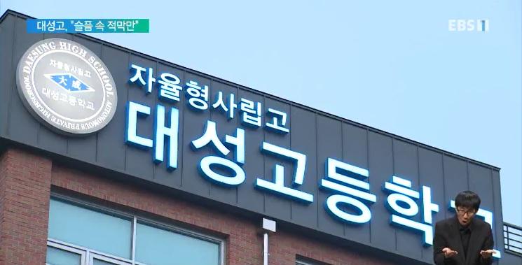 슬픔에 잠긴 대성고‥사흘간 임시 휴업