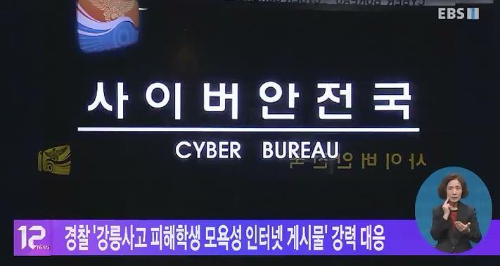 경찰 '강릉사고 피해학생 모욕성 인터넷 게시물' 강력 대응