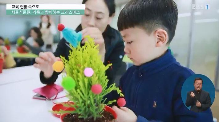 <교육현장 속으로> 서울식물원, 가족과 함께하는 크리스마스