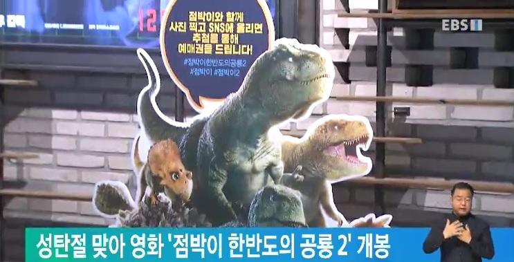 성탄절 맞아 영화 '점박이 한반도의 공룡 2' 개봉