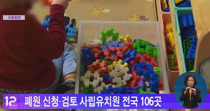폐원 신청·검토 사립유치원 전국 106곳