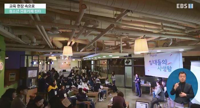 <교육현장 속으로> '십대들의 사생활' 토크 콘서트