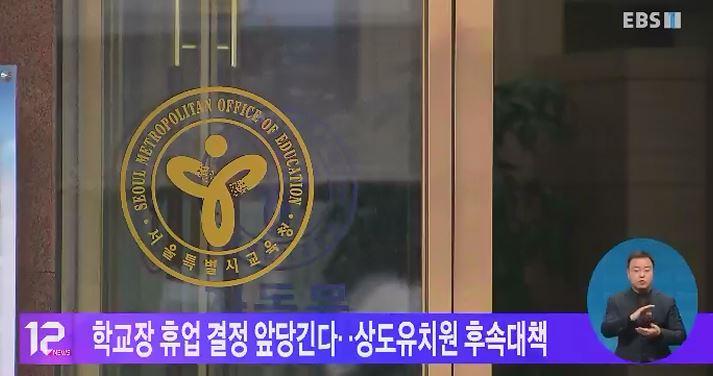 학교장 휴업결정 앞당긴다‥상도유치원 후속대책