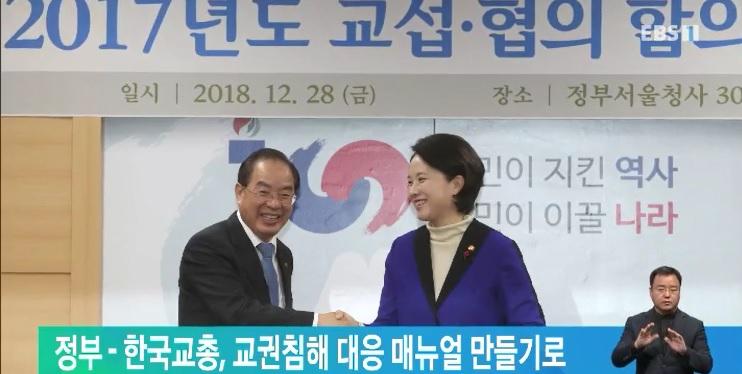 정부-한국교총, 교권침해 대응 매뉴얼 만들기로