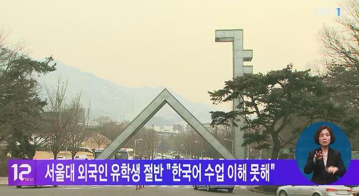 서울대 외국인 유학생 절반