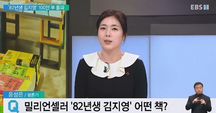 <윤성은의 문화읽기> 9년 만에 등장한 밀리언셀러‥'82년생 김지영' 돌풍
