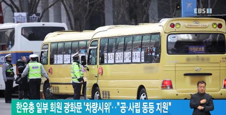 한유총 일부 회원 광화문 '차량시위'‥