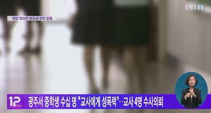 광주서 중학생 수십 명