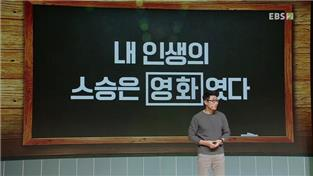 EBS 특별기획 <인생이 학교다>