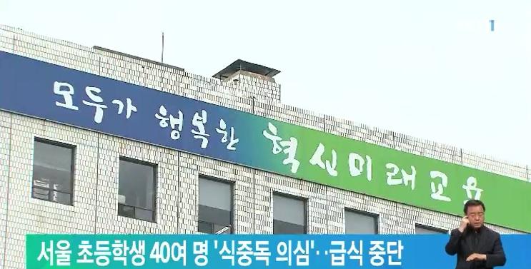 서울 초등학생 40여 명 '식중독 의심'‥급식 중단
