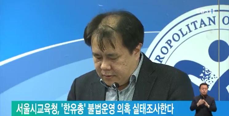 서울시교육청, '한유총' 불법운영 의혹 실태조사한다