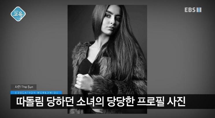<세계의 교육> 왕따 소녀의 자신감을 찾아준 사진
