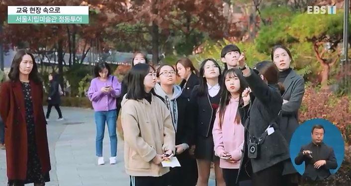 <교육현장 속으로> 서울시립미술관 정동투어