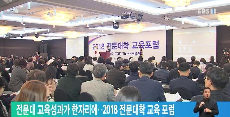 전문대 교육성과가 한자리에‥2018 전문대학 교육 포럼