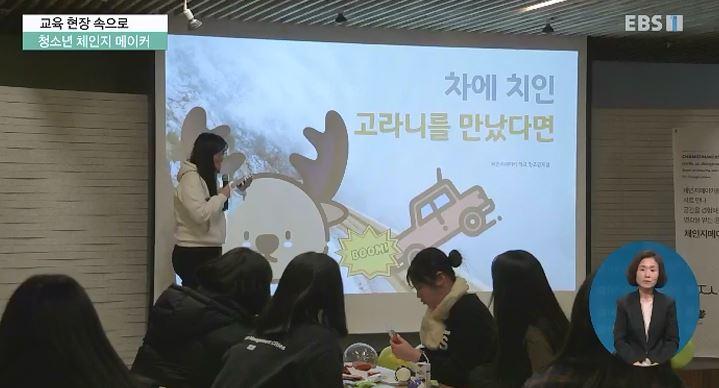 <교육현장 속으로> 우리 손으로 세상을 바꾼다! '청소년 체인지 메이커'