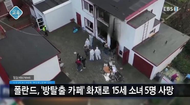 <세계의 교육> 폴란드, 방탈출 카페 화재로 소녀 5명 사망