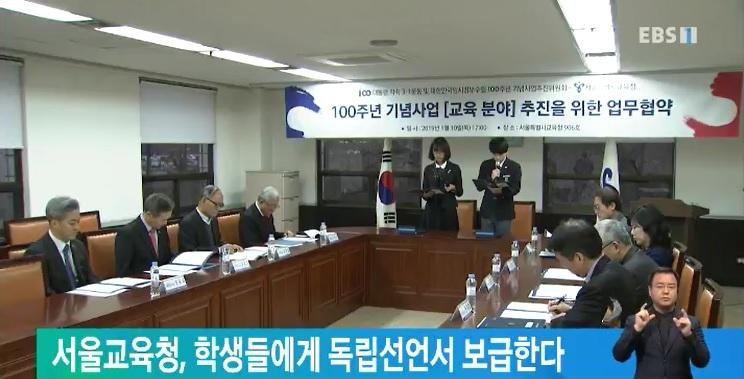 서울교육청, 학생들에게 독립선언서 보급한다