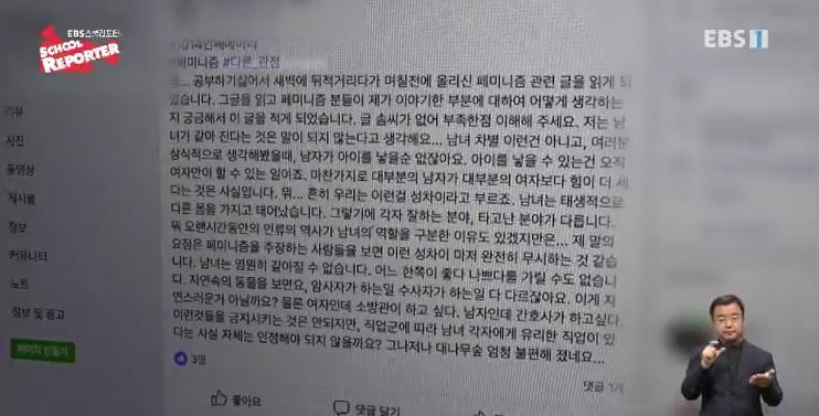<스쿨리포트> 익명 소통 창구 '대나무숲'‥게시글 기준 '논란'