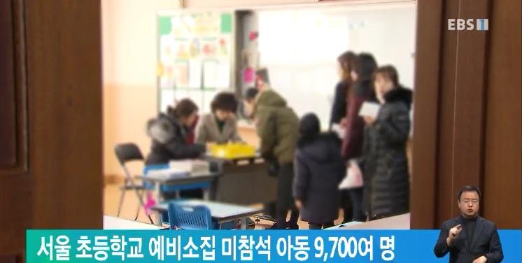 서울 초등학교 예비소집 미참석 아동 9,700여 명