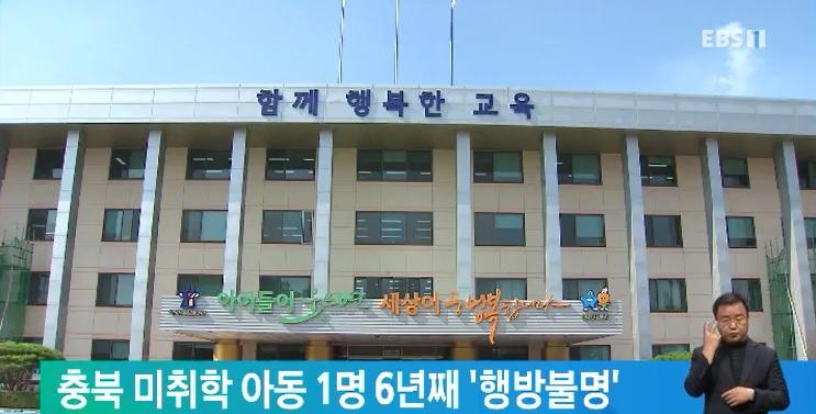 충북 미취학 아동 1명 6년째 '행방불명'