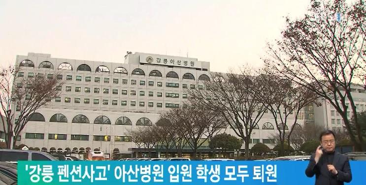 '강릉 펜션사고' 아산병원 입원 학생 모두 퇴원