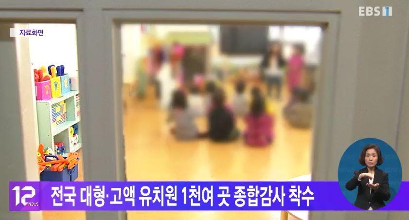 전국 대형·고액 유치원 1천여 곳 종합감사 착수